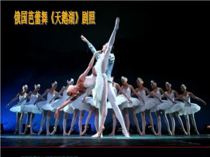 俄国芭蕾舞