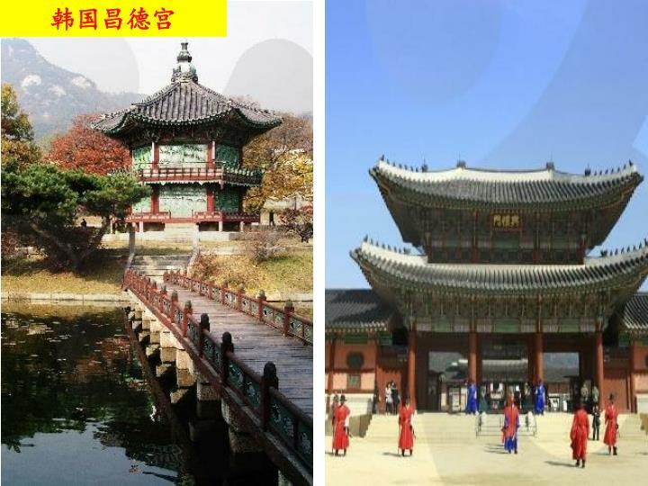 韩国昌德宫