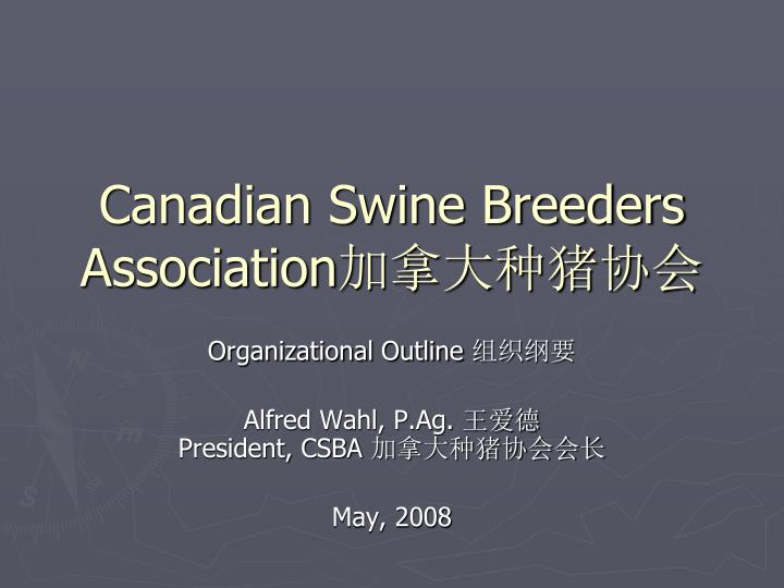 canadian swine breeders association