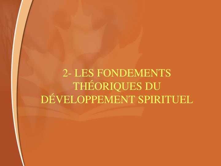 2- LES FONDEMENTS THÉORIQUES DU DÉVELOPPEMENT SPIRITUEL