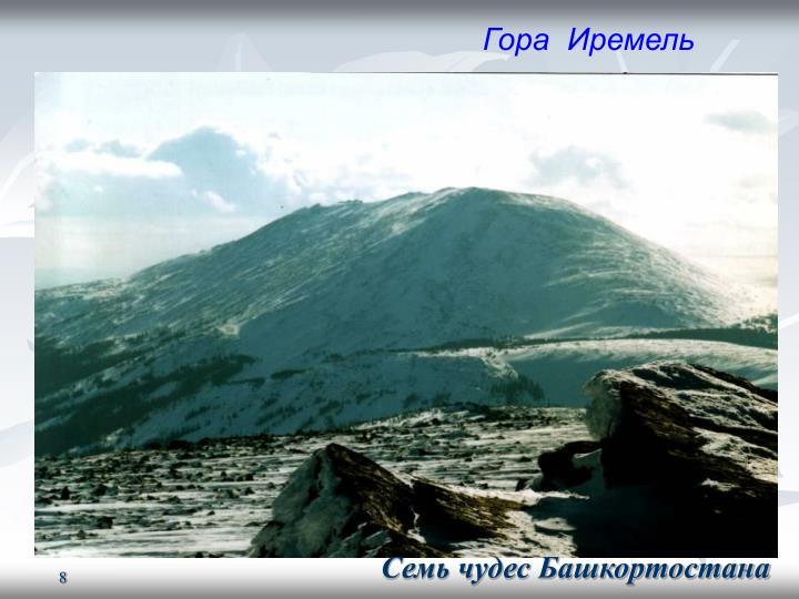 Гора  Иремель
