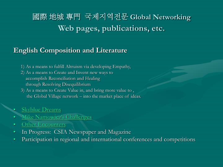 國際 地城 專門  국제지역전문 Global Networking