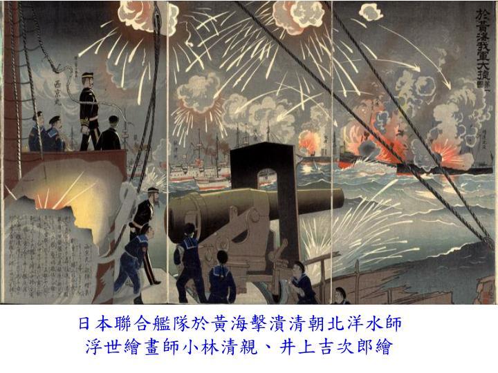 日本聯合艦隊於黃海擊潰清朝北洋水師