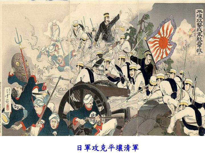 日軍攻克平壤清軍