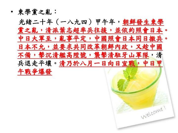 東學黨之亂: