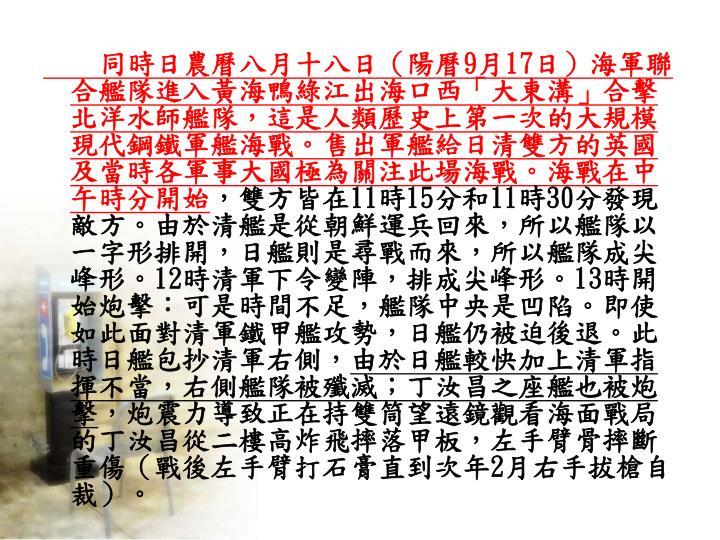同時日農曆八月十八日(陽曆