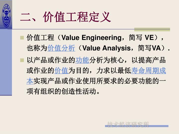二、价值工程定义