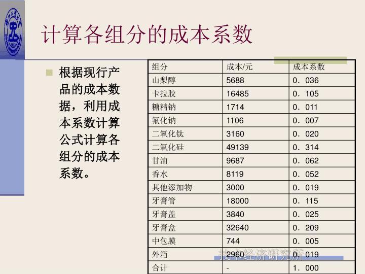 计算各组分的成本系数