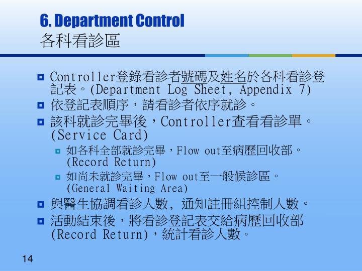 6. Department Control