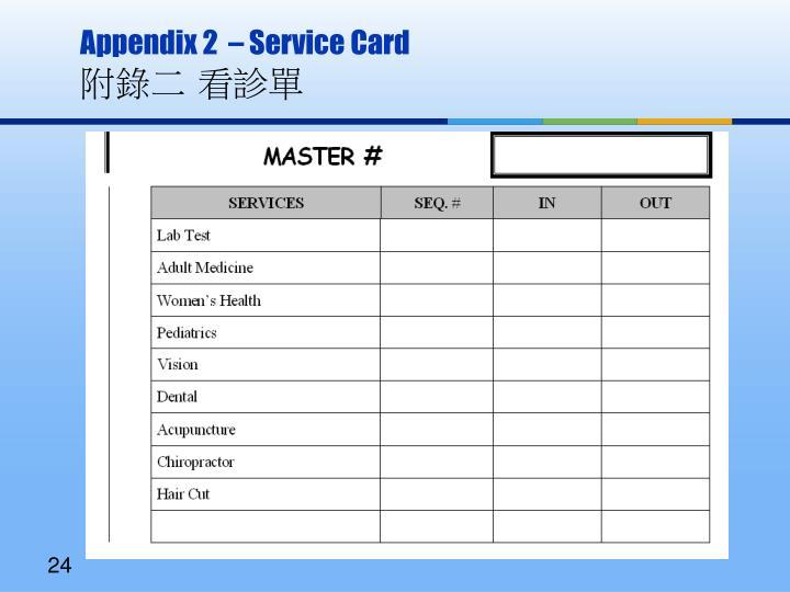 Appendix 2  – Service Card