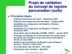 projet de validation du concept de registre pancanadien suite