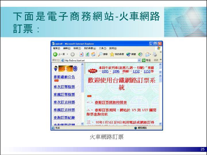 下面是電子商務網站