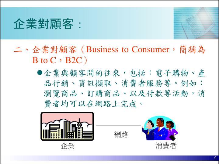 企業對顧客: