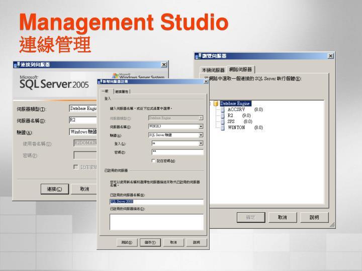 Management Studio