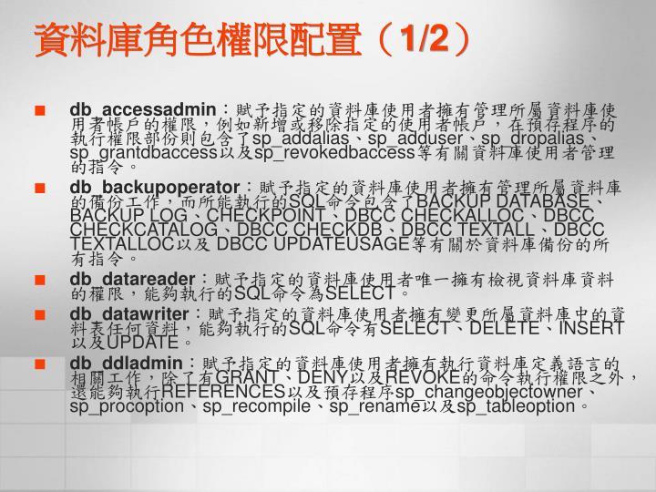 資料庫角色權限配置(
