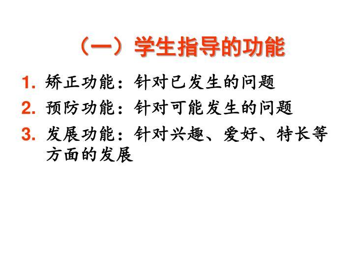 (一)学生指导的功能