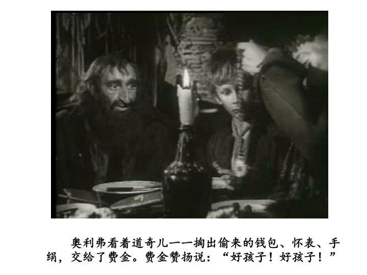"""奥利弗看着道奇儿一一掏出偷来的钱包、怀表、手绢,交给了费金。费金赞扬说:""""好孩子!好孩子!"""""""