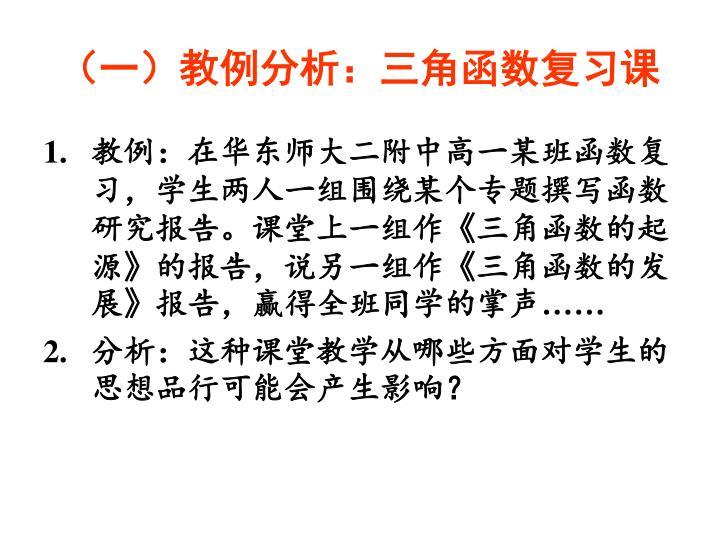 (一)教例分析:三角函数复习课