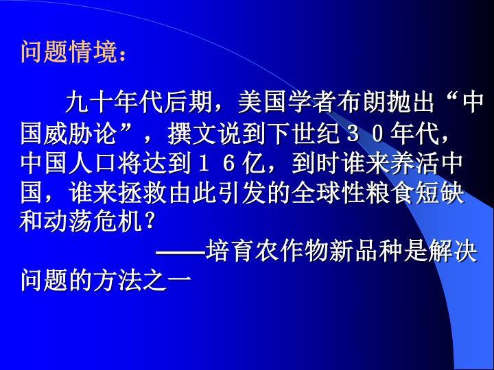 """九十年代后期,美国学者布朗抛出""""中国威胁论"""",撰文说到下世纪30年代,中国人口将达到16亿,到时谁来养活中国,谁来拯救由此引发的全球性粮食短缺和动荡危机?"""