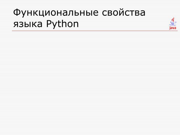 Функциональные свойства языка