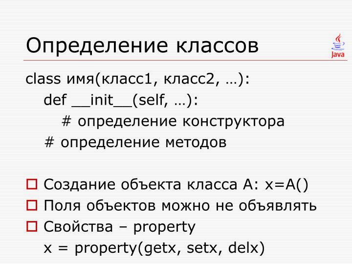 Определение классов