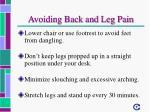 avoiding back and leg pain