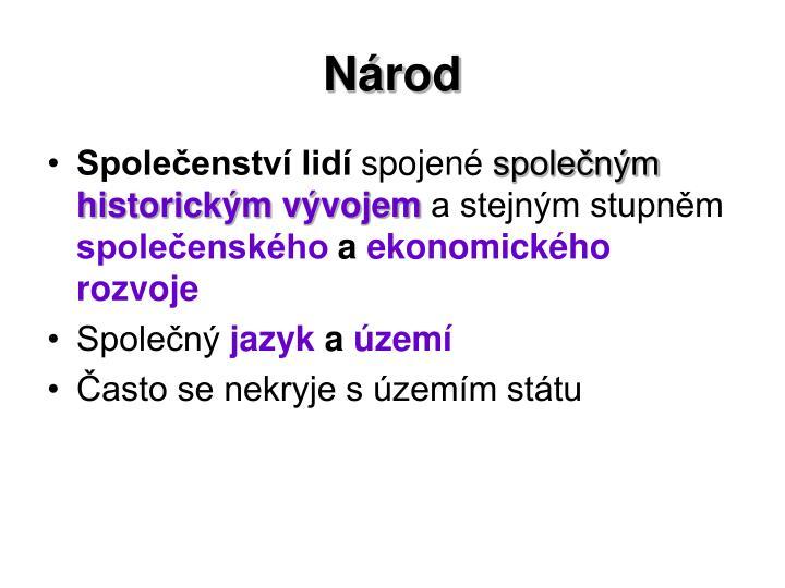 N rod
