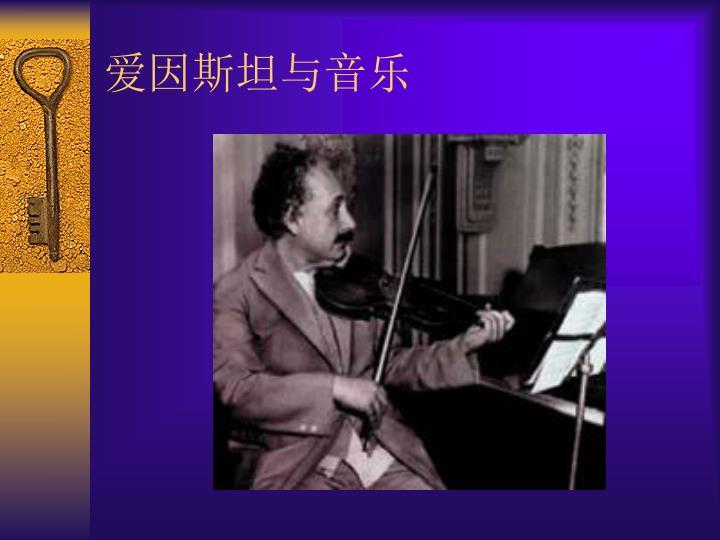 爱因斯坦与音乐