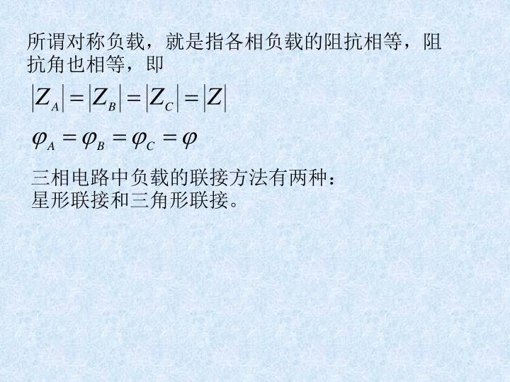 所谓对称负载,就是指各相负载的阻抗相等,阻抗角也相等,即