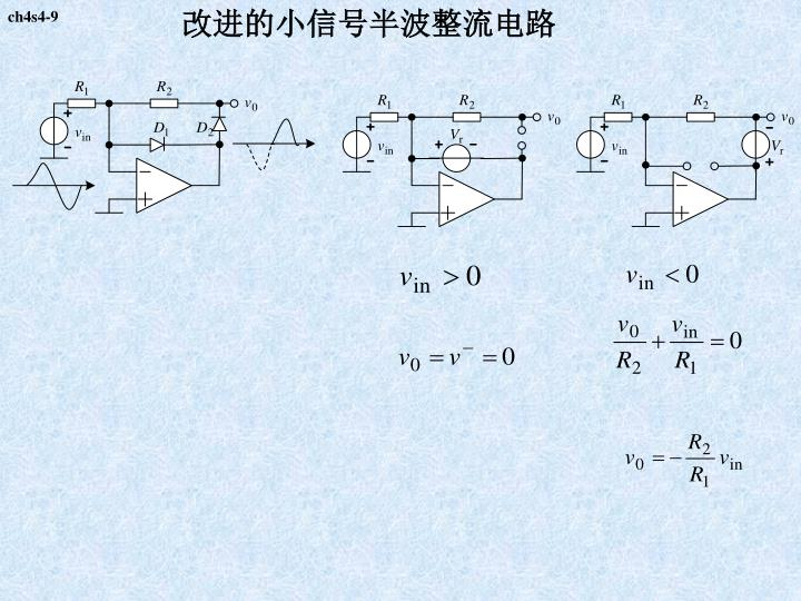 改进的小信号半波整流电路