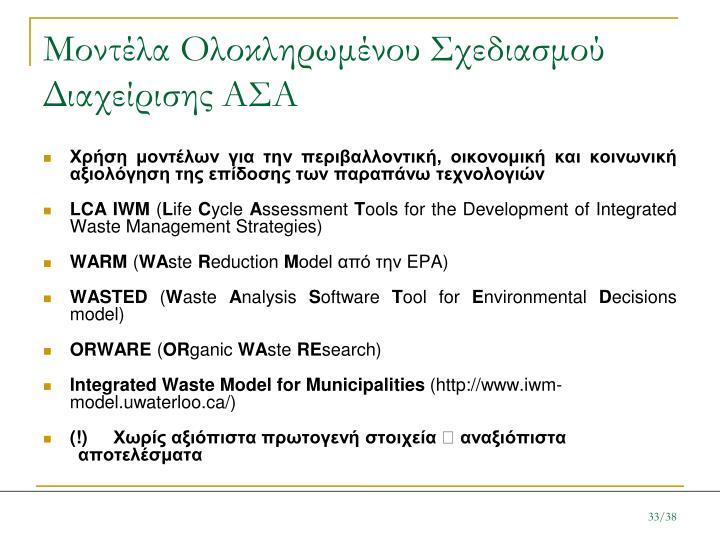 Μοντέλα Ολοκληρωμένου Σχεδιασμού Διαχείρισης ΑΣΑ