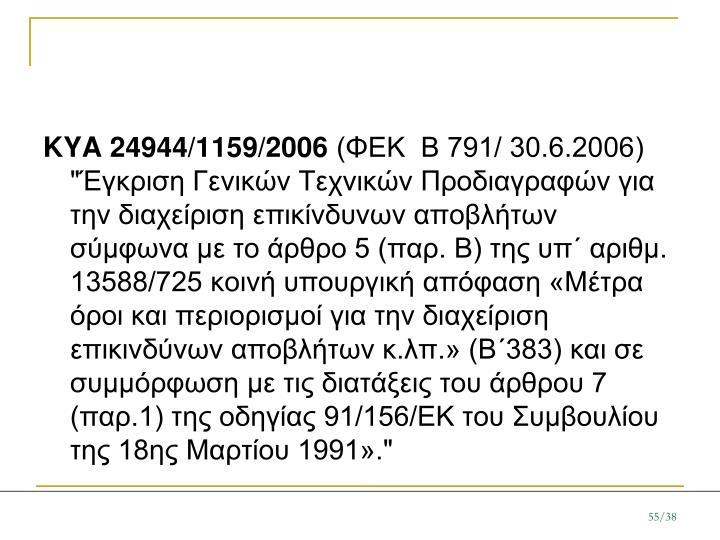 KYA 24944/1159/2006