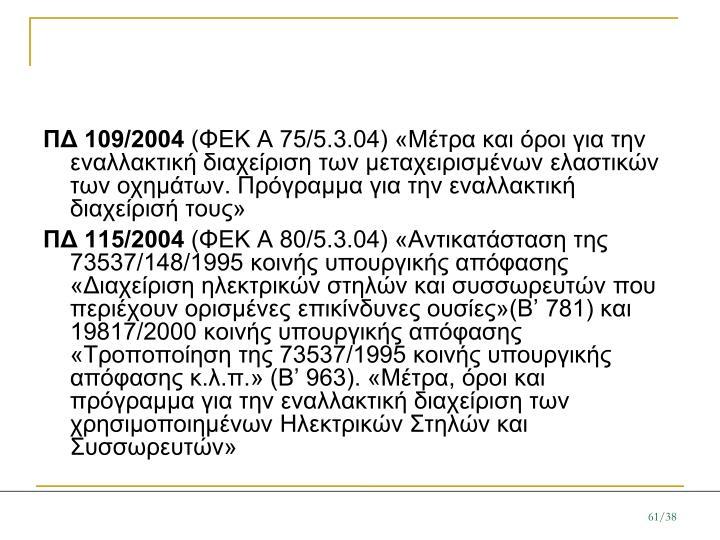 ΠΔ 109/2004