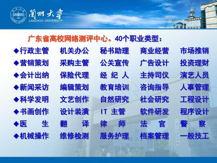 广东省高校网络测评中心。
