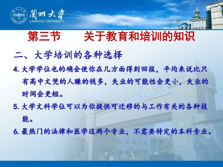 第三节    关于教育和培训的知识