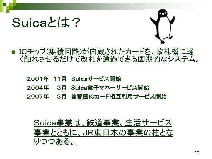 Suicaとは?