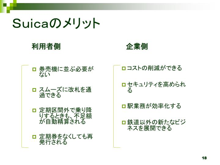 Suicaのメリット
