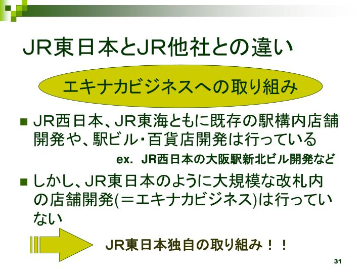JR東日本とJR他社との違い