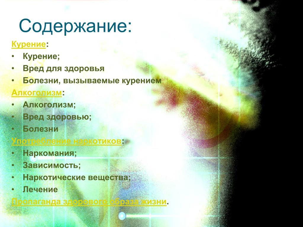 Болезни вызываемые наркоманией заводская 13 уфа клиника лечение алкоголизма