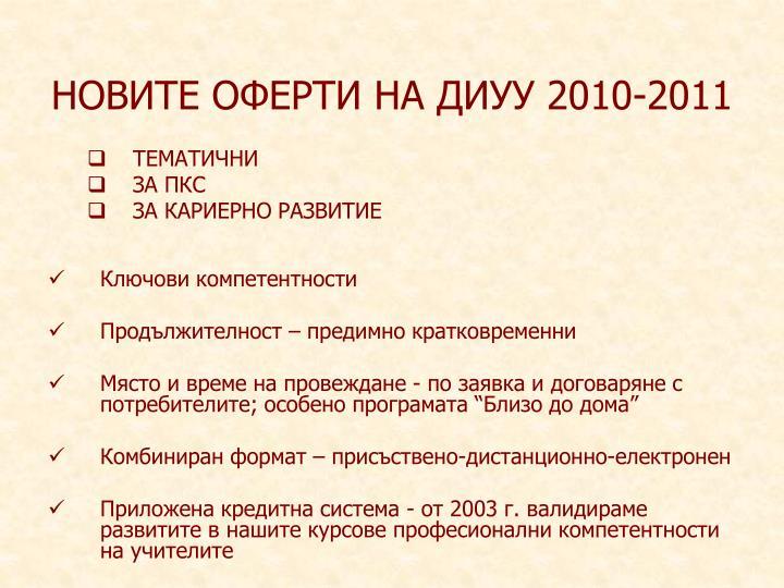 НОВИТЕ ОФЕРТИ НА ДИУУ 2010-2011