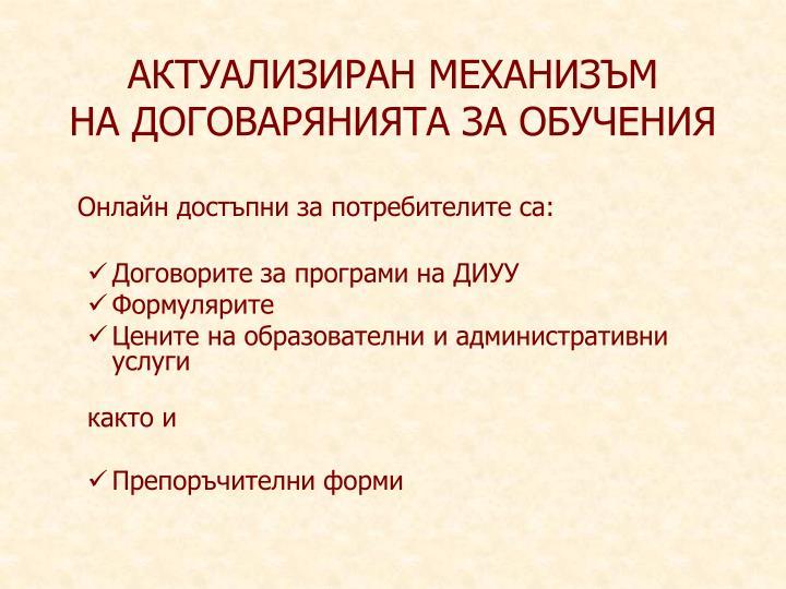 АКТУАЛИЗИРАН МЕХАНИЗЪМ