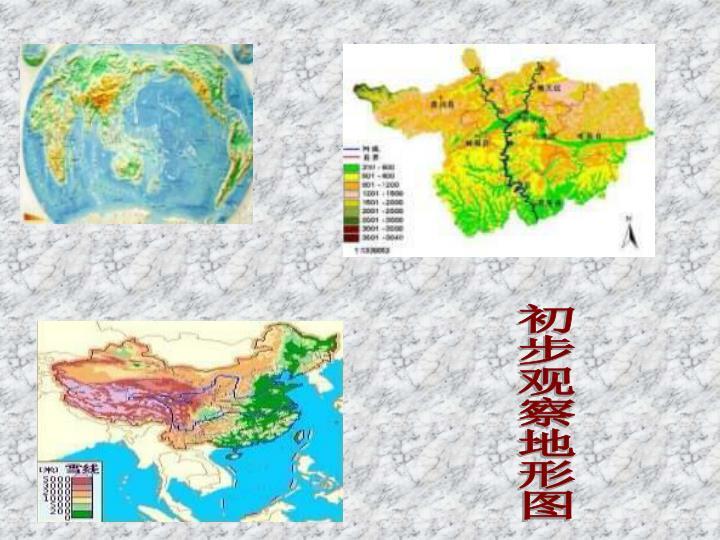 初步观察地形图