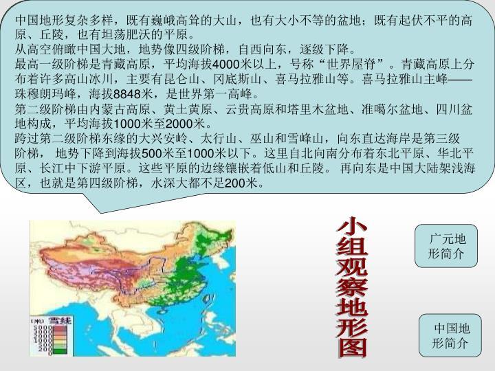 广元市处于四川北部边缘,山地向盆地过渡地带,地势由北向东南倾斜,山脊相对高差达