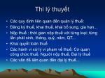 thi l thuy t