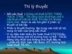 thi l thuy t1