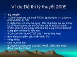 v d thi l thuy t 2009