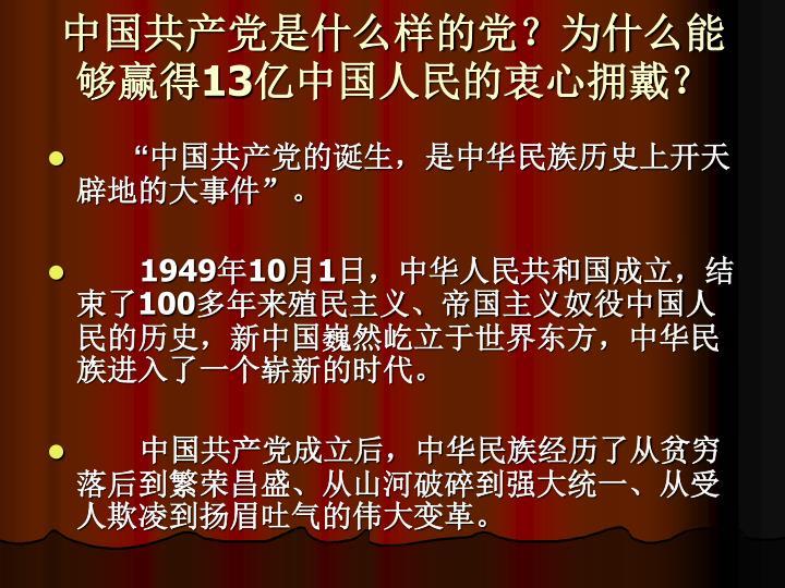 中国共产党是什么样的党?为什么能够赢得
