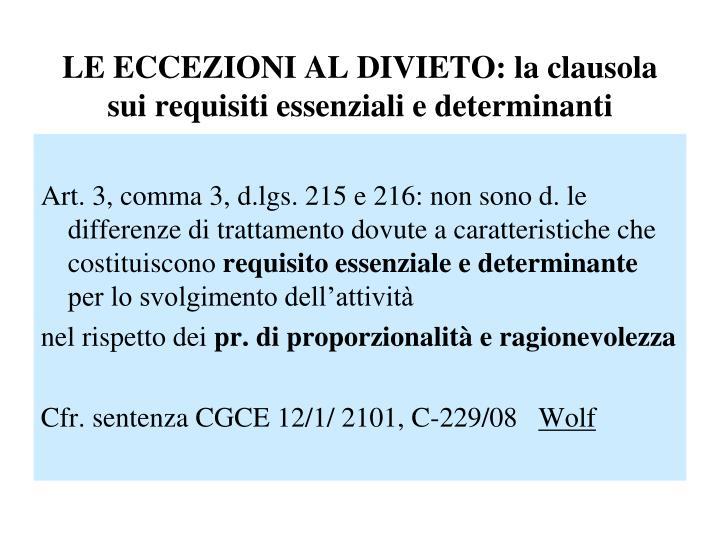 LE ECCEZIONI AL DIVIETO: la clausola sui requisiti essenziali e determinanti