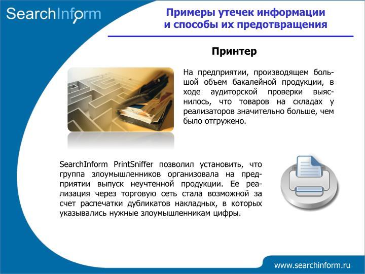 Примеры утечек информации
