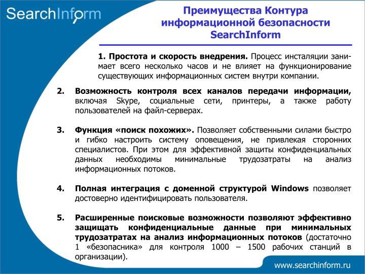 Преимущества Контура информационной безопасности